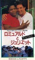 ロミュアルドとジュリエット 【VHS】 コリーヌ・セロー 1989年 ダニエル・オートゥイユ フィルミーヌ・リシャール