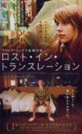 ロスト・イン・トランスレーション 【VHS】 2003年 ソフィア・コッポラ スカーレット・ヨハンソン、ビル・マーレイ 音楽ケヴィン・シールズ(My Bloody Valentine)