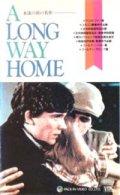 ロングウェイ・ホーム 【VHS】 ロバート・マーコウィッツ 1981年 ティモシー・ハットン ブレンダ・ヴァッカロ ロザンナ・アークエット ウィル・ウィートン