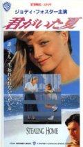 君がいた夏 【VHS】 スティーヴン・カンプマン 1988年 ジョディ・フォスター マーク・ハーモン