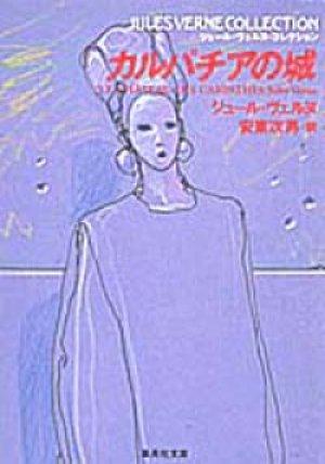 画像1: 『カルパチアの城』 著:ジュール・ヴェルヌ 訳:安東次男 集英社文庫 初版 絶版