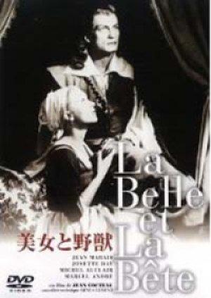 美女と野獣 【DVD】 新品 1946年 ジャン・コクトー ジャン・マレー ジョゼット・デイ ルネ・クレマン