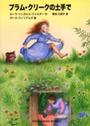 画像1: 『プラム・クリークの土手で』 著:ローラ・インガルス・ワイルダー 画:ガース・ウィリアムズ 訳: 恩地三保子 福音館文庫