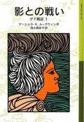 『影との戦い ゲド戦記 1』 著:アーシュラ・K. ル=グウィン 訳: 清水真砂子 岩波少年文庫