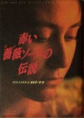 『赤い薔薇ソースの伝説』 ラウラ・エスキヴェル 訳:西村英一郎 ラテン文学 絶版