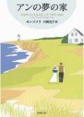 『アンの夢の家』 著:ルーシー・モード モンゴメリ 訳:村岡花子 改訂版文庫