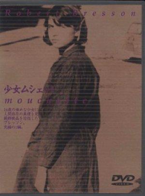 少女ムシェット 【DVD】 ロベール・ブレッソン 1967年 ナディーヌ・ノルティエ 原作:ジョルジュ・ベルナノス 初回版 廃盤