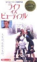 ライフ・イズ・ビューティフル 【VHS】 1997年 ロベルト・ベニーニ ニコレッタ・ブラスキ