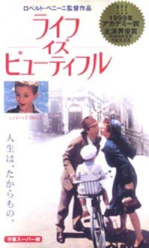 ライフ・イズ・ビューティフル:LA VITA E BELLA 【VHS】 1997年 ロベルト・ベニーニ ニコレッタ・ブラスキ