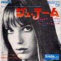 ジェーン・バーキンとセルジュ・ゲーンスブール:JANE BIRKIN & SERGE GAINSBOURG / ジュ・テーム〜モワ・ノン・プリュ 【7inch】 日本盤