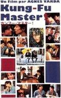 カンフー・マスター!【VHS】  アニエス・ヴァルダ 1987年 ジェーン・バーキン マチュー・ドゥミ シャルロット・ゲンズブール ルー・ドワイヨン 原作:ジェーン・バーキン