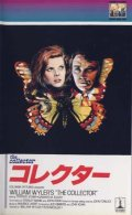 コレクター 【VHS】 1965年 ウィリアム・ワイラー、テレンス・スタンプ、サマンサ・エッガー 音楽:モーリス・ジャール