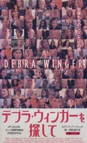デブラ・ウィンガーを探して 【VHS】 2002年 ロザンナ・アークエット ジェーン・フォンダ ヴァネッサ・レッドグレイヴ シャーロット・ランプリング アメリカ映画