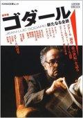 『ゴダール - 新たなる全貌』 文藝別冊 総特集:JEAN-LUC GODARD