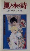 風と木の詩 sanctus -聖なるかな- 【VHS】 1987年 監督:安彦良和 原作・監修:竹宮恵子