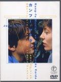 カンフー・マスター!【DVD】 1987年 アニエス・ヴァルダ ジェーン・バーキン、シャルロット・ゲンズブール、ルー・ドワイヨン 廃盤