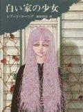 『白い家の少女』 著:レアード・コーニグ 訳:加島祥造 装画:福地靖 絶版