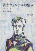 『若きウェルテルの悩み』 著:ゲーテ 訳:井上 正蔵 改版 旺文社文庫