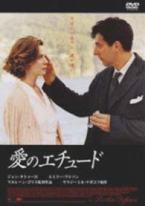 愛のエチュード 【DVD】 2000年 マルレーン・ゴリス ジョン・タートゥーロ エミリー・ワトソン 原作:ナボコフ