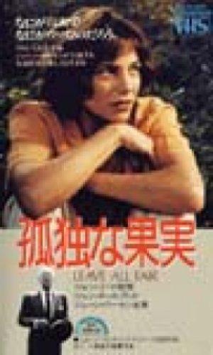 孤独な果実 【VHS】 1985年 ジョン・ギールグッド、ジェーン・バーキン