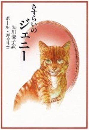 画像1: 『さすらいのジェニー』 著:ポール・ギャリコ 訳:矢川澄子 大和書房